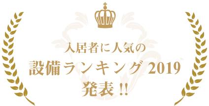【vol.77】賃貸経営に活かせる!入居者に人気の設備ランキング 2019年度版発表