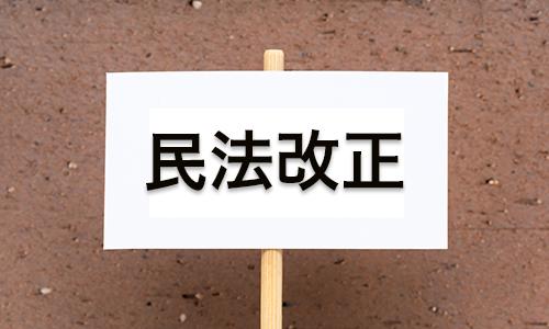 【No.20】民法改正  2020年4月施行 / 賃貸借契約 ~賃貸物件の譲渡・賃借権の存続期間~