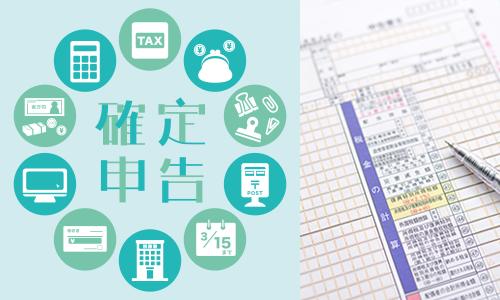 【No.14】アパート・賃貸マンション経営の確定申告と 必要経費を解説!