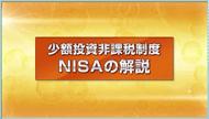 少額投資非課税制度 NISAの解説