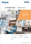 水まわり・木建総合カタログ