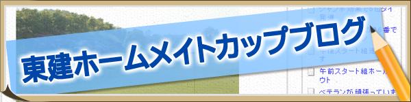 東建ホームメイトカップスタッフブログ