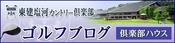 「東建塩河カントリー倶楽部」イベントブログ