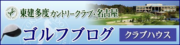 「東建多度カントリークラブ・名古屋」イベントブログ