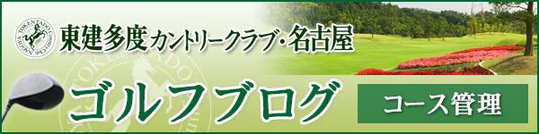 「東建多度カントリークラブ・名古屋」コース管理ブログ