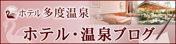 ホテル多度温泉ブログ